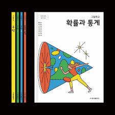 Maths Cover Design