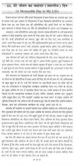 my life goal essay in hindi   essay nothing found for  essay on my daily life in hindi