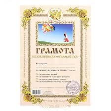 Шуточные дипломы грамоты сертификаты грамота пожизненная оптимистка