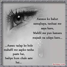 sad shayari ss