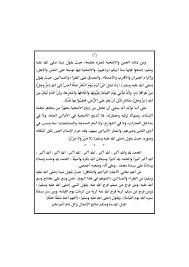 ننشر.. خطبة عيد الأضحى المبارك