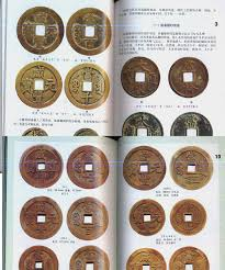 xu guan chinese ancient coins catalog pictorial identification books