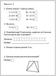 Итоговая контрольная работа по математике за класс ответы  Итоговая контрольная работа по математике за 7 класс ответы
