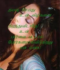 tamil sad love feeling kavithai images