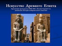 Урок по теме Искусство Древнего Египта  Назад