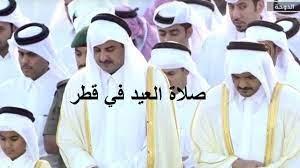 موعد صلاة عيد الاضحى 2021 قطر || متى وقت صلاة العيد في الدوحة وكافة المدن  القطرية
