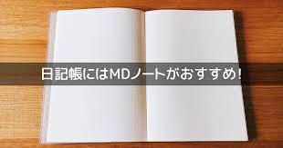 「日記」の画像検索結果