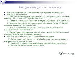Презентация на тему Тема дипломной работы Особенности  5 5