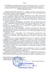 ИПХФ РАН Защита диссертации Васильева С Г мая г  Отзывы 1