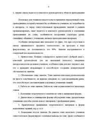Отчет по психолого педагогической практике в школе № Отчёт по  Отчёт по практике Отчет по психолого педагогической практике в школе №57 4