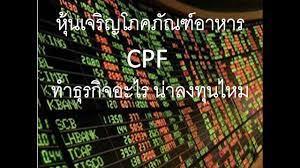 หุ้นเจริญโภคภัณฑ์อาหาร CPF ซีพีเอฟ ทำธุรกิจอะไร น่าลงทุนไหม ครัวของโลก  หุ้นลงทุนระยะสั้นยาว ออมเงิน - YouTube