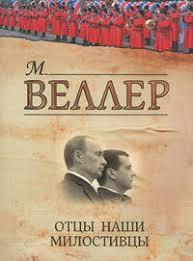 <b>Михаил Веллер</b>, Отцы наши милостивцы (сборник) – читать ...