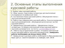 Методические рекомендации по подготовке и оформлению курсовых  Основные этапы выполнения курсовой работы