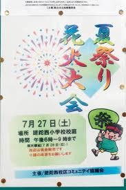 いよいよ日曜には賞金50万円のイカダレースが開催されるものの土曜が雨