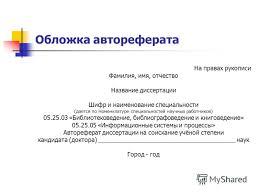 Презентация на тему Аспирантам соискателям учёных степеней  82 Обложка автореферата