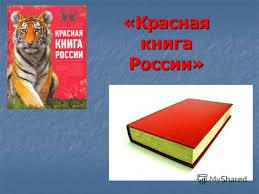 Презентация на тему Красная книга России Ученые мира в  1 Красная книга России