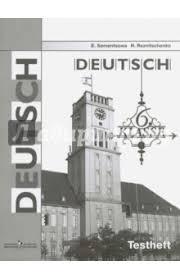 Книга Немецкий язык класс Контрольные задания для подготовки  Немецкий язык 6 класс Контрольные задания для подготовки к ОГЭ