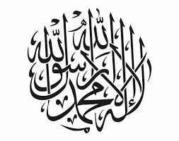 download arabic calligraphy fonts arabic islamic calligraphy kalma calligraphy transparent