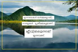 Malayalam Quotes For Drinking Water