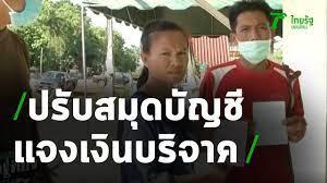 พ่อแม่น้องชมพู่ ปรับสมุดบัญชี เเจงเงินบริจาค | 23-06-63 | ข่าวเที่ยงไทยรัฐ  - YouTube