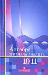 Алгебра и начала анализа Учебник для классов Алимов   Алгебра и начала анализа Учебник для 10 11 классов Алимов А