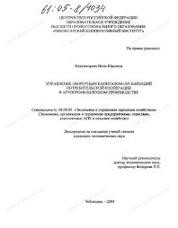 Диссертация на тему Управление оборотным капиталом организаций  Диссертация и автореферат на тему Управление оборотным капиталом организаций потребительской кооперации в агропромышленном производстве