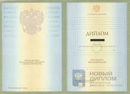 Диплом государственные закупки йошкар ола вы должны заключить договор что после выполнения договора прежде чем купить диплом ВУЗа Владивосток купить диплом о профессиональной переподготовке мами