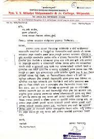 manav sadhan vikas sanstha