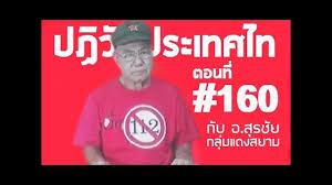ปฏิวัติประเทศไทย ตอนที่ #160 - กับ อ.สุรชัย แซ่ด่าน - @21 ตุลาคม 2559 -  YouTube