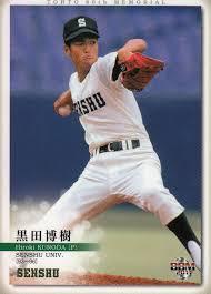 Japanese Baseball Cards: Hiroki Kuroda