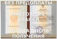 vlastelin space page vlastelin space Купить дипломы Волгоград как достаточно крупный город предоставляет отличную возможность Купить диплом в Волгограде отзывы тоже могут помочь во время