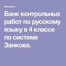 Банк контрольных работ по русскому языку в классе по системе  Банк контрольных работ по русскому языку в 4 классе по системе Занкова