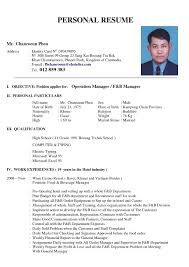 Hotel Management Resume Format How To Write A Resume For Hospitality