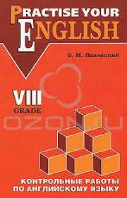 Контрольные работы по английскому языку класс Павлоцкий В М  Контрольные работы по английскому языку 8 класс