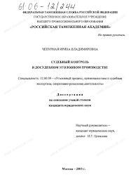 Диссертация на тему Судебный контроль в досудебном уголовном  Диссертация и автореферат на тему Судебный контроль в досудебном уголовном производстве