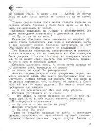ГДЗ Рабочая тетрадь для контрольных работ по литературному чтению  4стр