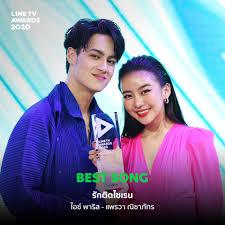 LINE TV - 💚LINE TV BEST SONG รางวัลเพลงยอดนิยม ::...