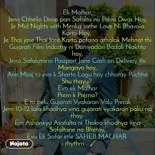 Read Gujarati Shayari Status Quotes Stories Nojoto