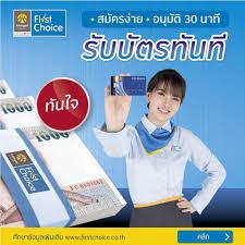 ✨? #บัตรพร้อมใช้ ?? #กรุงศรีเฟิร์สช้อยส์... - Krungsri First Choice
