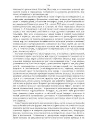 Защита диссертации куницыной Евгении Юрьевны Лингвистические  Аннотация научной статьи по литературе литературоведению и устному народному творчеству автор научной работы