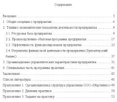 Отчет по практике на предприятии образец для студента экономиста