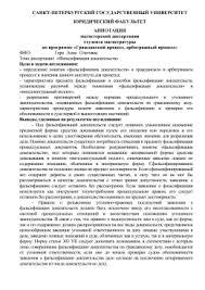 САНКТ ПЕТЕРБУРГСКИЙ ГОСУДАРСТВЕННЫЙ УНИВЕРСИТЕТ АННОТАЦИЯ  САНКТ ПЕТЕРБУРГСКИЙ ГОСУДАРСТВЕННЫЙ УНИВЕРСИТЕТ ЮРИДИЧЕСКИЙ ФАКУЛЬТЕТ АННОТАЦИЯ магистерской диссертации