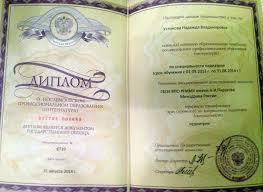 устинова  в должности детской медицинской сестры Параллельно закончила медицинский университет и получила диплом по Педиатрии Сейчас работаю врачом педиатром в