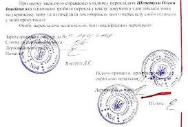 Заверение переводов Бюро переводов Киев  Заверение перевода печатью Бюро переводов