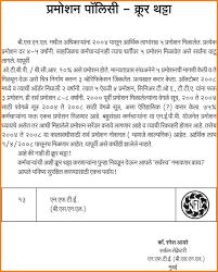Resume Public Relations Manager Manmohan Singh Biography Pdf In