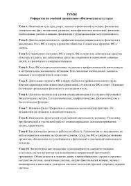 перечень тем рефератов по физкультуре ТЕМЫ Рефератов по учебной дисциплине Физическая культура