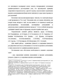 Предмет доказывания и доказательства по делам об административных  Курсовая Предмет доказывания и доказательства по делам об административных правонарушениях 4