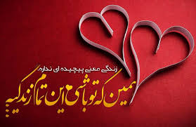 Image result for تابلو نوشته های عاشقانه