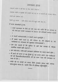 essay on mera pyara bharat varsh in hindi statistics project  class 7 essays in hindi hindi nibandh hindi