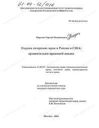 Диссертация на тему Охрана авторских прав в России и США  Диссертация и автореферат на тему Охрана авторских прав в России и США Сравнительно